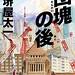団塊文庫・書影RGB_72ppi
