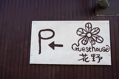 Guesthouse Hanano(ゲストハウス花野) (Hideki-I) Tags: guesthouse sign wall nikon z7 2470 word letter