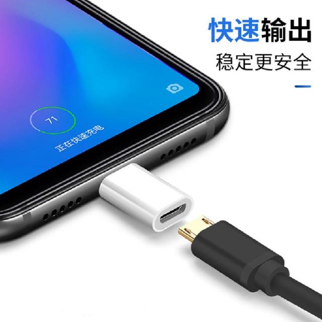 Type-C Lightning 轉接頭 micro USB type c 8Pin 轉換頭 轉接 快充 typec