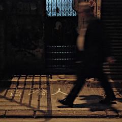 "retrospective: ""香港人 hongkonger"" (Nov 2006) (hugo poon - one day in my life) Tags: nikond80 retrospective reminiscing hongkong wanchai leetungstreet leetungavenue vanished hongkonger 香港人 urbanrenewal citynight solitude passingby dark aged 2006 happyplanet asiafavorites ura"