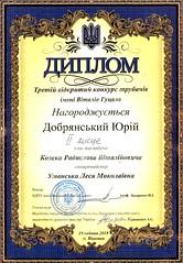 Добрянський