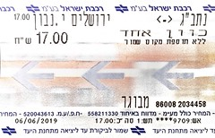 """Bahnfahrausweis Israel • <a style=""""font-size:0.8em;"""" href=""""http://www.flickr.com/photos/79906204@N00/48023261906/"""" target=""""_blank"""">View on Flickr</a>"""