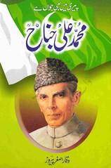 Muhammad Ali Jinnah by Waqar Asghar Peroz Download PDF (UrsuNovesl) Tags: history novels urdu waqar asghar peroz historical by