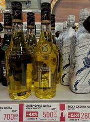 Creme de banana (m_y_eda) Tags: add tags 瓶子 瓶 ขวด കുപ്പി ಬಾಟಲಿ సీసా புட்டி بوتڵ بوتل بطری פלאש בקבוק шише пляшка лонхо лаг бутылка бутилка боца φιάλη tecontli sticlă şişe shishja pudele pudel molangi láhev gendul garrafa flesj fles flassche flaske flaska flasche fläsch dhalo chai butelka butelis buteli buteglia buidéal buddel boutèy bouteille bottle bottiglia botol botila botelo botella botelkė botal bosa boca bhodhoro