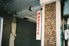 (埃德溫 ourutopia) Tags: film kodak colorplus kodakcolorplus200 kodak200 yashica t2 t3 t4 t5 filmphotography analog analogphotography arcade handwriting roadside street graffiti sign buddha フィルム 南無觀世音菩薩