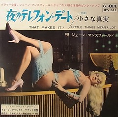 Jayne Mansfield - That Makes It / Little Things Mean A Lot (poedie1984) Tags: jayne mansfield vera palmer blonde old hollywood bombshell vintage babe pin up actress beautiful model beauty hot girl woman classic sex symbol movie movies star glamour icon sexy cute body bomb 50s 60s famous film kino celebrities pink rose filmstar filmster diva superstar amazing wonderful american love goddess mannequin black white blond sweater cine cinema screen gorgeous legendary iconic color colors muziek music vinyl lp that makes it little things mean lot lingerie schoenen shoes
