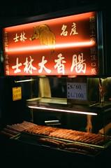 士林夜市 (紅色小草) Tags: fujifilm400 nikonf3hp 50mmf14
