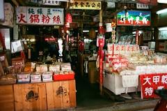 迪化街 (5) (紅色小草) Tags: 迪化街 nikonf3hp 28mmf20 fujifilm400
