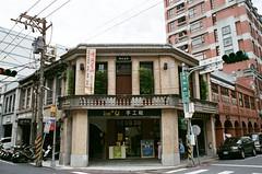 迪化街 (14) (紅色小草) Tags: 迪化街 nikonf3hp 28mmf20 fujifilm400