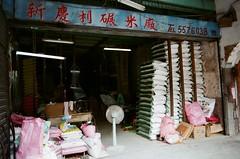 迪化街 (22) (紅色小草) Tags: 迪化街 nikonf3hp 28mmf20 fujifilm400