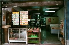 迪化街 (15) (紅色小草) Tags: 迪化街 nikonf3hp 28mmf20 fujifilm400