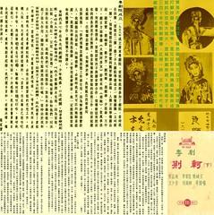 戰前楚岫雲很年輕時便頻頻榮獲邀請前往美國、加拿大、越南、泰國、星馬等外埠登台獻技演出。戰時楚岫雲、馮俠魂夫婦更獲邀組織青年劇團,前往越南演足四年,哄動西貢;勝利和平後,楚岫雲、馮俠魂青年劇團接續獲邀前往泰國曼谷,演足二年,蜚聲國際,演至1947年才載譽榮歸香港。隨即再當覺先聲正印花旦,接著拍馮少俠。楚岫雲唱做兼優,集文武演技於一身,她以超卓的唱、做、唸、打、翻,出色的刀馬旦戲、苦情戲、小旦戲、閨門旦戲、青衣戲……. 等多面縱橫戲路,十幾歲便揚名整個梨園界,深受觀眾稱頌愛戴,又深得同行老叔傅前輩們讚譽賞識。