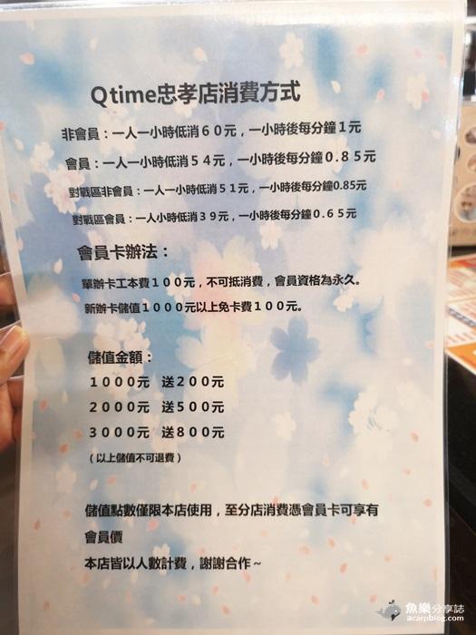【台北大安】Qtime忠孝店│夜貓8小時210元│東區漫畫網咖 @魚樂分享誌