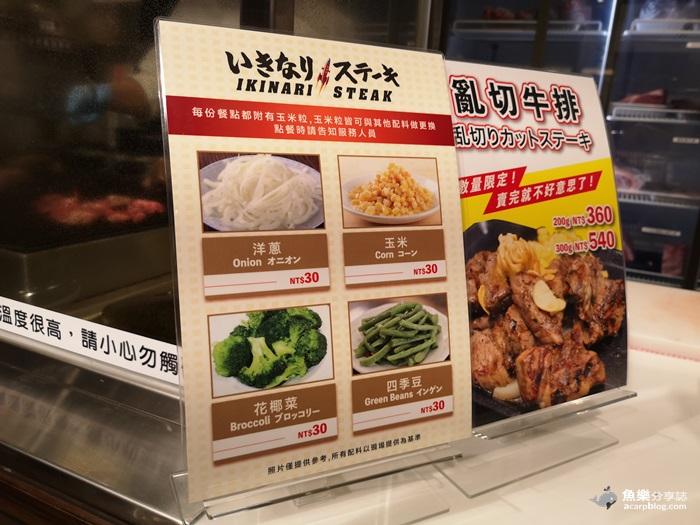 【台北南港】Ikinari Steak台灣首店-南港店│日本超人氣牛排館 @魚樂分享誌