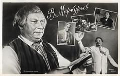 Vasiliy Merkurev (Truus, Bob & Jan too!) Tags: vasiliymerkurev vasiliy merkurev soviet actor russian european filmstar film cinema cine kino picture screen movie movies filmster star stage theatre theater vintage postcard carte postale cartolina tarjet postal postkarte postkaart briefkarte briefkaart ansichtskarte ansichtkaart molot 1958