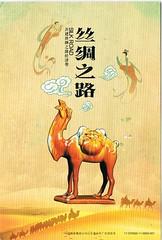 camel, Silk Road, China (chrisstonycreek) Tags: postcard camel silk road china