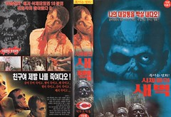 """Seoul Korea vintage VHS cover art for George A. Romero classic """"Dawn of the Dead"""" (1979) - """"Meals on Wheels"""" (moreska) Tags: seoul korea vintage vhs cover art horror gore classic icon dawnofthedead 1979 george a romero icons splatter tom savini fx grue guts david emge skull collage flyboy zombie graphics fonts hangul retitled apocalypse videocassette 1980s drivein grindhouse midnight cinephiles collectibles archive museum rok asia"""