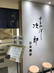 すきやばし次郎日本橋店 Sukiyabashi Jiro Nihonbashi