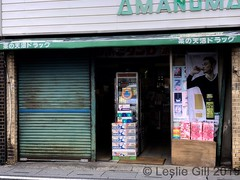 Amanuma (lesliegill) Tags: 2019 iphonexs japan june minimalism old shotoniphone store street urbanexploration