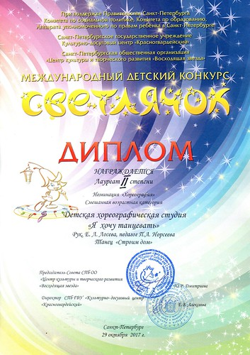 """Светлячок Строим дом • <a style=""""font-size:0.8em;"""" href=""""https://www.flickr.com/photos/118643854@N04/48068826856/"""" target=""""_blank"""">View on Flickr</a>"""
