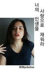 너의 인생을 사랑으로 채워라 ❤ . . . (Translation: Fill your life with love ❤)  #korean #loveyourself #naesarang #ootd #darkblue (momproductions) Tags: korean darkblue loveyourself naesarang ootd