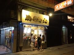 201905217 Hong Kong Central (taigatrommelchen) Tags: 20190522 china hongkong central urban night city restaurant advertising