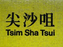 201905222 Hong Kong subway station 'Tsim Sha Tsui' (taigatrommelchen) Tags: 20190522 china hongkong tsimshatsui urban railway railroad mass transit subway station tunnel sign
