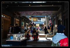 4ème jour / 4th day - Petite galerie commerciale / Small shopping mall - Arashiyama (christian_lemale) Tags: arashiyama japon 嵐山 日本 nikon d7100 shopping mall galerie commerciale