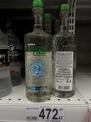 "Vodka ""Green Line"" (m_y_eda) Tags: 瓶子 瓶 ขวด കുപ്പി ಬಾಟಲಿ సీసా புட்டி بوتڵ بوتل بطری פלאש בקבוק шише пляшка лонхо лаг бутылка бутилка боца φιάλη tecontli sticlă şişe shishja pudele pudel molangi láhev gendul garrafa flesj fles flassche flaske flaska flasche fläsch dhalo chai butelka butelis buteli buteglia buidéal buddel boutèy bouteille bottle bottiglia botol botila botelo botella botelkė botal bosa boca bhodhoro"