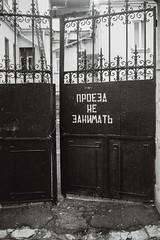 I love Cyrillic alphabet. (Didier ANDRAU) Tags: cyrillicalphabet odessa argentique analog ricoh35fm ricoh bw blackandwhite