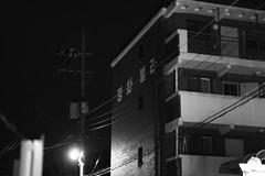 """Villa Pacis"" (glenjoo1984) Tags: korea alley night street apartment pentax k1 fullframe dfa50 primelens blackandwhite monochrome"