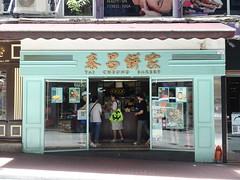 201905230 Hong Kong Central (taigatrommelchen) Tags: 20190522 china hongkong central urban city building shop storefront