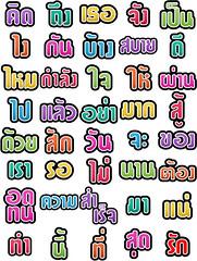 คำไทย ไล่สี ส่งความห่วงใย2 (MU STUDIO TH) Tags: line emoji อิโมจิ ไลน์ คำไทย ห่วงใย