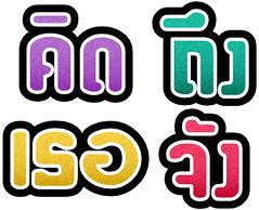 คำไทย ไล่สี ส่งความห่วงใย1 (MU STUDIO TH) Tags: line emoji อิโมจิ ไลน์ คำไทย ห่วงใย