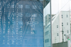仙台媒體中心 | 日本東北 仙台 (段流) Tags: sony a7m3 a73 2875mm