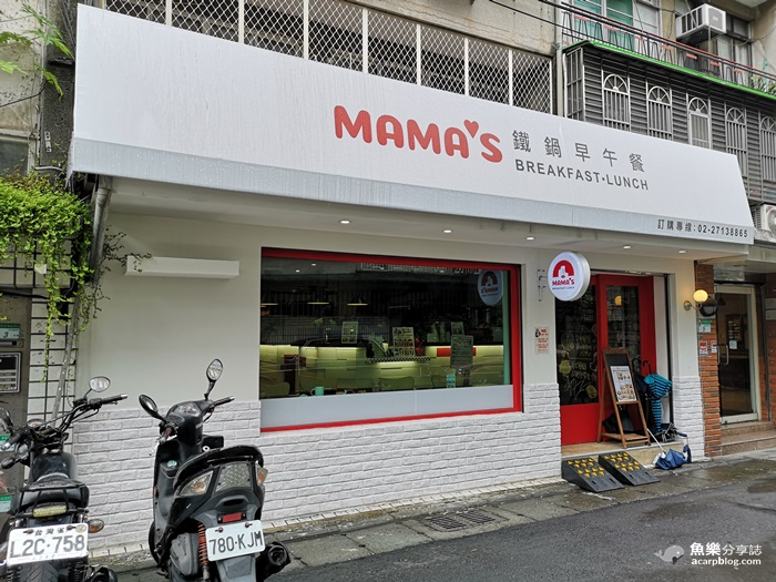 【台北松山】MAMA'S 鐵鍋早午餐|小巨蛋站美食 @魚樂分享誌
