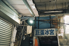 (ourutopia.) Tags: film kodak colorplus kodakcolorplus200 kodak200 yashica t2 t3 t4 t5 filmphotography analog analogphotography building stairs sign signboard ruins old abandoned taichung フィルム 廢墟 巨蛋冰宮 千越大樓 rink icerink