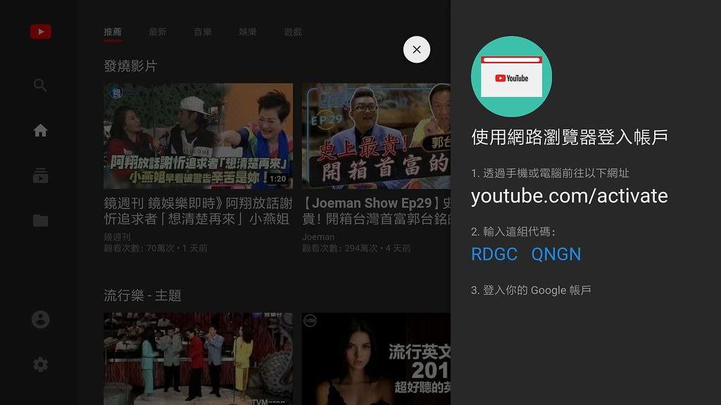 《Smart YouTube TV》APP