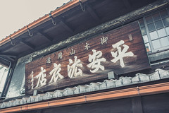 Nijuninkocho - Kyoto, Japan (nivagyag73) Tags: 2019 asia canon ef2470f28lusm eos5dmarkiii honshu japan kansairegion kyoto kyōtoprefecture shimogyōku building letters sign store text writing