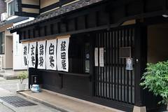 rice store (kasa51) Tags: sign shop store rice kanazawa japan 米屋 kanji