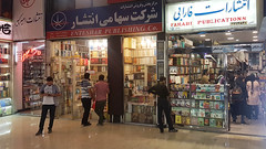 Shoppers browsing at a mall entirely made up of bookshops in Enghelab Street, Tehran, Iran (Asa Cusack) Tags: bookshop tehran iran books