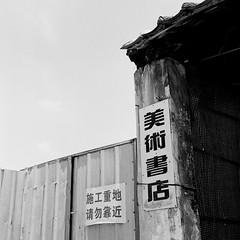 Untitled (richardhwc) Tags: rolleicord vb blackandwhite kodak trix400 jieyang guangdong china schneiderkreuznach xenar 75mmf35 mediumformat 120 6x6 film