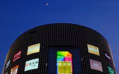 Anting - Mall & Moon (cnmark) Tags: china shanghai jiading district anting town shopping mall lifehubanting 城市生活广场 night nacht nachtaufnahme noche nuit notte noite architecture architektur 中国 上海 嘉定区 安亭镇 ©allrightsreserved
