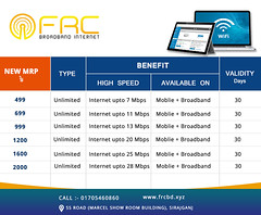 High-Speed Broadband Service Provider in Bangladesh (frcommunication14) Tags: internetservicesprovider fastinternet cheapinternet wireless internettechnology internetcommunication