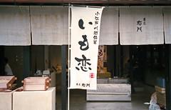 Banner flag (odeleapple) Tags: olympus 35rc ezuiko 42mm fujicolorsuperiapremium400 flag banner