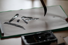 Reiwa (i see world in lines) Tags: arts calligraphy reiwa brush paper 令和