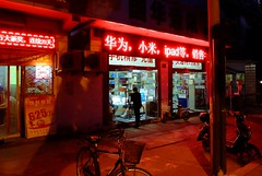 Anting - Cell Phone Repair Shop (cnmark) Tags: china shanghai jiading district anting town changji road cellphone repair service shop store handy reaparatur laden night nacht nachtaufnahme noche nuit notte noite 中国 上海 嘉定区 安亭镇 昌吉路 手机维修 ©allrightsreserved