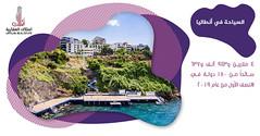 السياحة في أنطاليا (Imtilak Real Estate - امتلاك العقاري) Tags: تركيا اسطنبول انطاليا