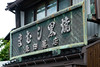まむし黒焼 (kasa51) Tags: sign character hiragana kanji bakedcopperheadsnake kanazawa japan 看板 まむし黒焼 ひらがな 漢字