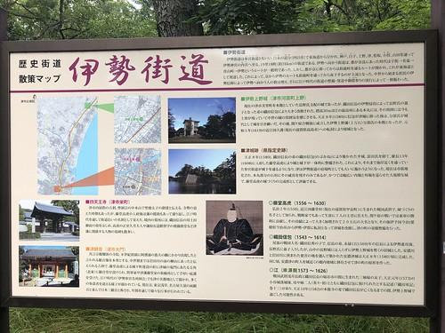 Ise Kaido History